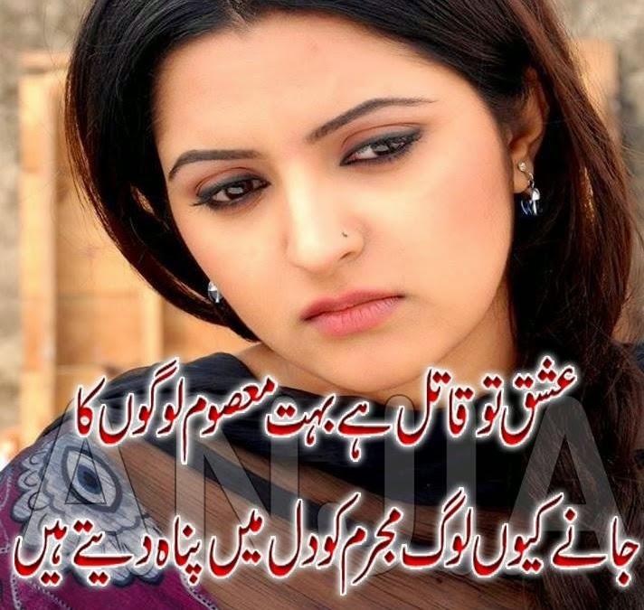 Shayari Ghazals Baby Videos Photo Wallpapers & Calendar 2014: urdu sad ...