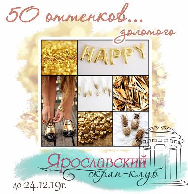 50 оттенков... золотого 24/12