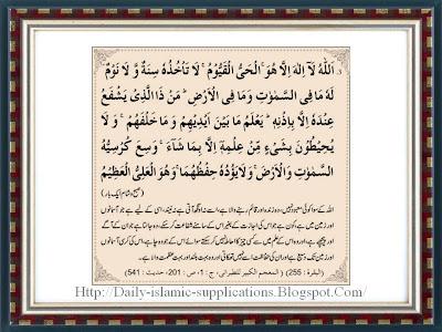صبح و شام کی دُعائیں - ۳
