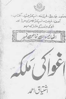 Aghwa Ki Malika Spcial Number