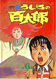 新うしろの百太郎 第01-06巻