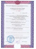 Свидетельство о государственной аккредитации ОУ