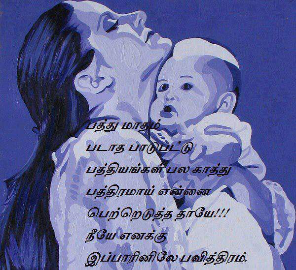 Jpeg Images Best Tamil Kavithai Feeling Friendship Sms Wallpaper