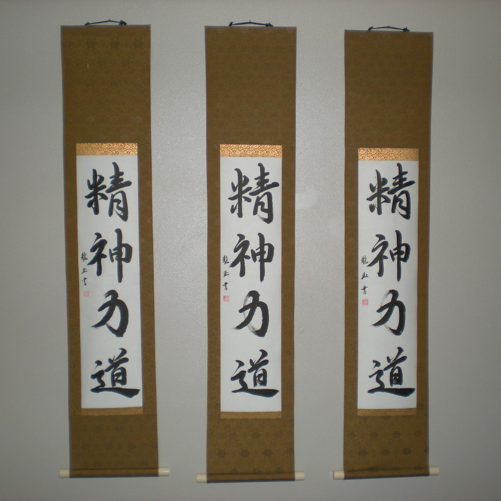 Wall scroll or kakejiku december 2011 kakejiku the way of inner strength biocorpaavc