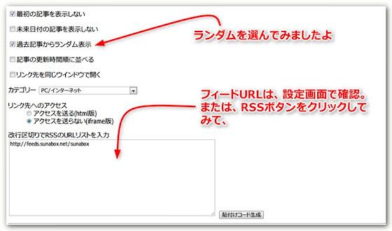複眼RSS設定画面2