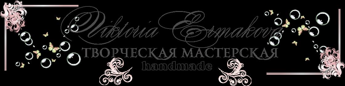 Творческая мастерская Виктории Ермаковой