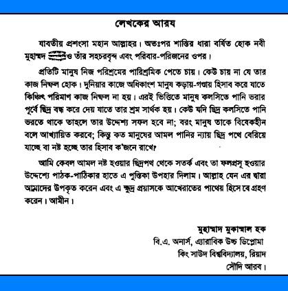 html5 bangla pdf book free download