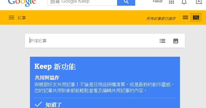 即時多人編輯筆記! Google Keep 共用協作驚喜推出