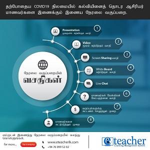 eTeacher - Live Class Room