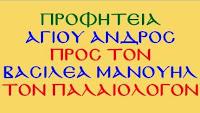 ΑΓ.ΑΝΔΡΟΣ