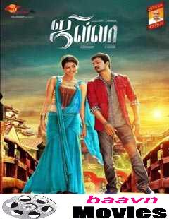 Jilla 2015 Telugu Movie