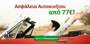 ΑΣΦΑΛΕΙΕΣ ΑΥΤΟΚΙΝΗΤΟΥ από 77 ΕΥΡΏ!