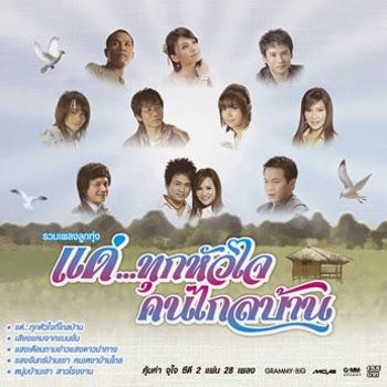 Download [Mp3]-[อัลบั้มเต็ม] รวมเพลงลูกทุ่ง แด่..ทุกหัวใจ คนไกลบ้าน 2 Disc @320kbps [Solidfiles] 4shared By Pleng-mun.com