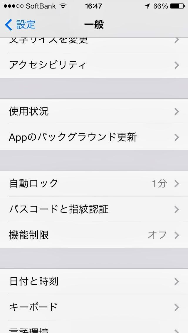 iPhoneの指紋認証の新規・追加設定