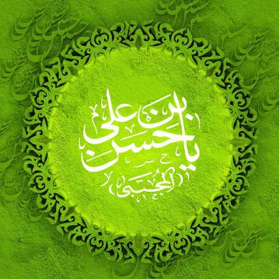 Ya Hussain Bin Ali Razi ALLAH TALA Anha