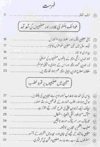 Ayubi Ki Yalghar urdu pdf book