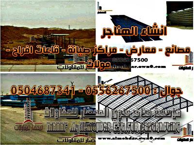 هنجر | hangar|0504687341