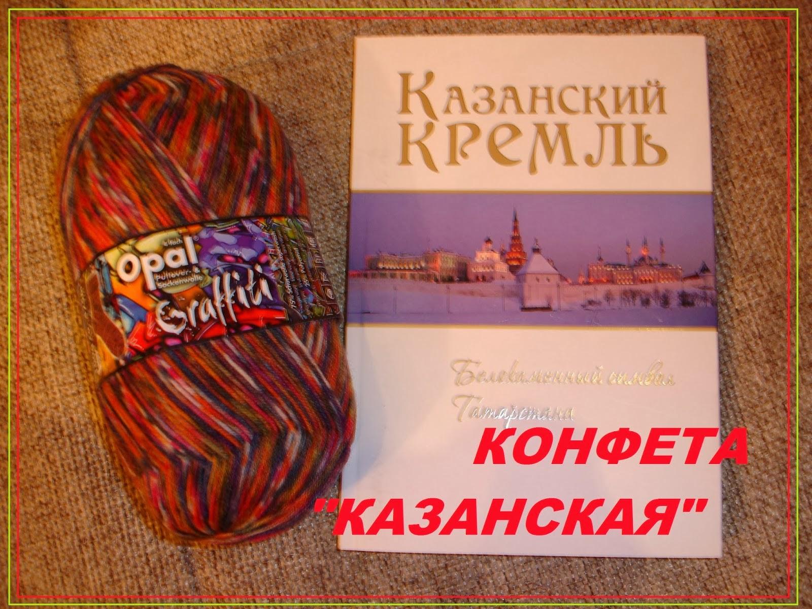 Казанская конфетка