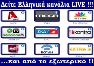 Δείτε Ελληνικά κανάλια LIVE!!!