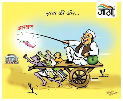 aarakshan cartoon