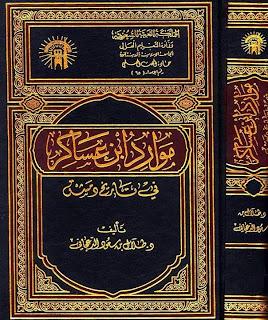 كتاب موارد ابن عساكر في تاريخ دمشق - طلال سعود الدعجاني