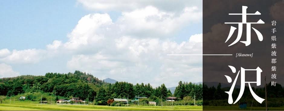 赤沢(岩手県紫波郡紫波町赤沢) | ふるさと応援団