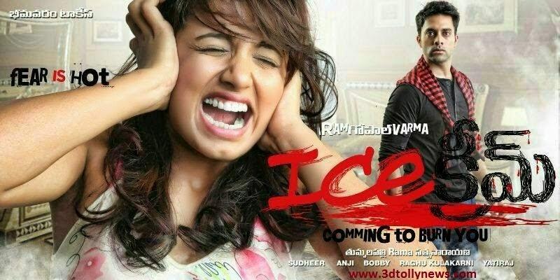 Navadeep,tejawsi-madivada-ice-crean-telugu-movie-posters