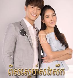 Pis Sneh Song Sik [42 End] Thai Khmer Drama
