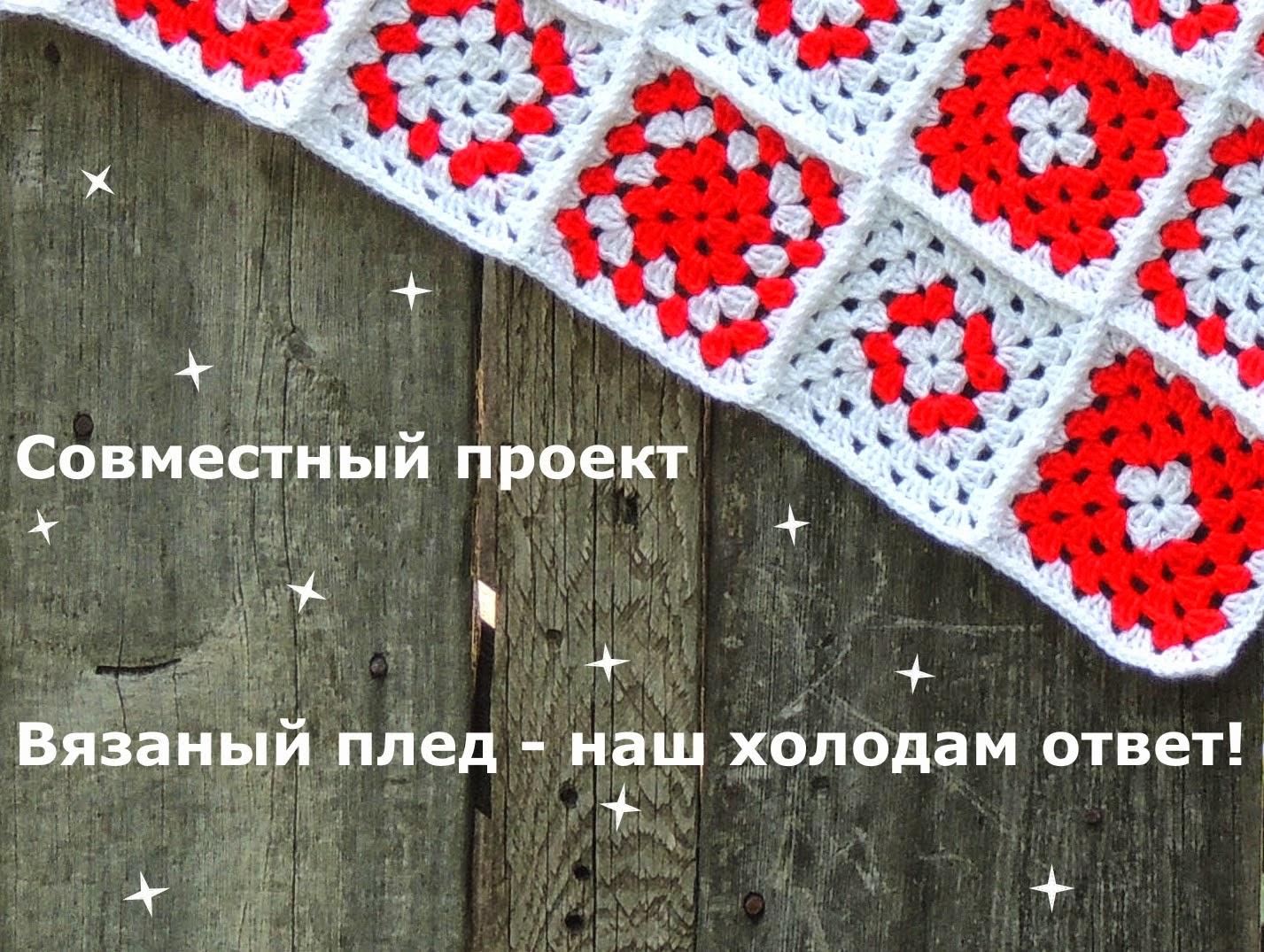 """Совместный проект """"Вязанный плед - наш холодам ответ!"""""""
