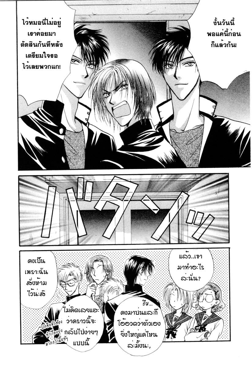 อ่านการ์ตูน Kakumei no Hi 3 ภาพที่ 20