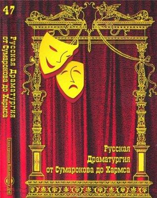 Электронная, энциклопедия, русская, драматургия, литература