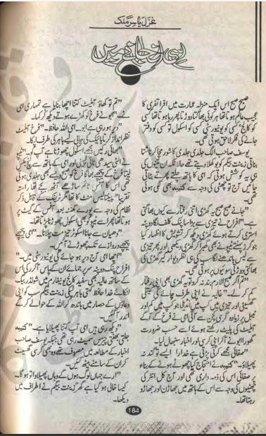 Isi anjane main by Ghazal Yasir Malik pdf