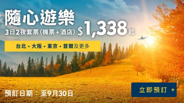 Expedia【隨心遊樂】日本、韓國、台灣、新加坡 機票+2晚酒店 $1,338起,11月30日前出發。