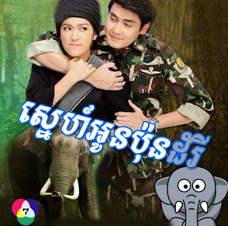 Sne Oun Pun Domrei [42 Ep] Thai Drama Khmer Movie