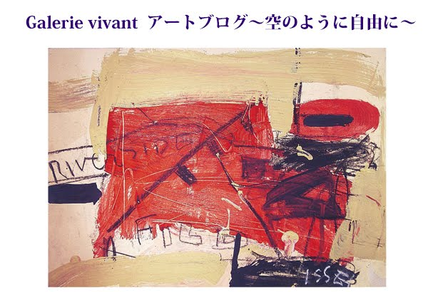 Galerie vivant アートブログ~空のように自由に~