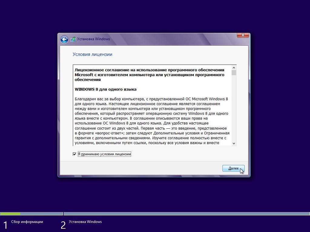 06_Установка Windows 8 - Лицензионное соглашение.png