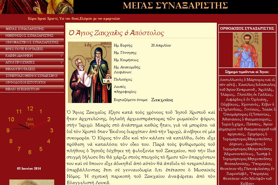 http://www.synaxarion.gr/gr/sid/2721/sxsaintinfo.aspx