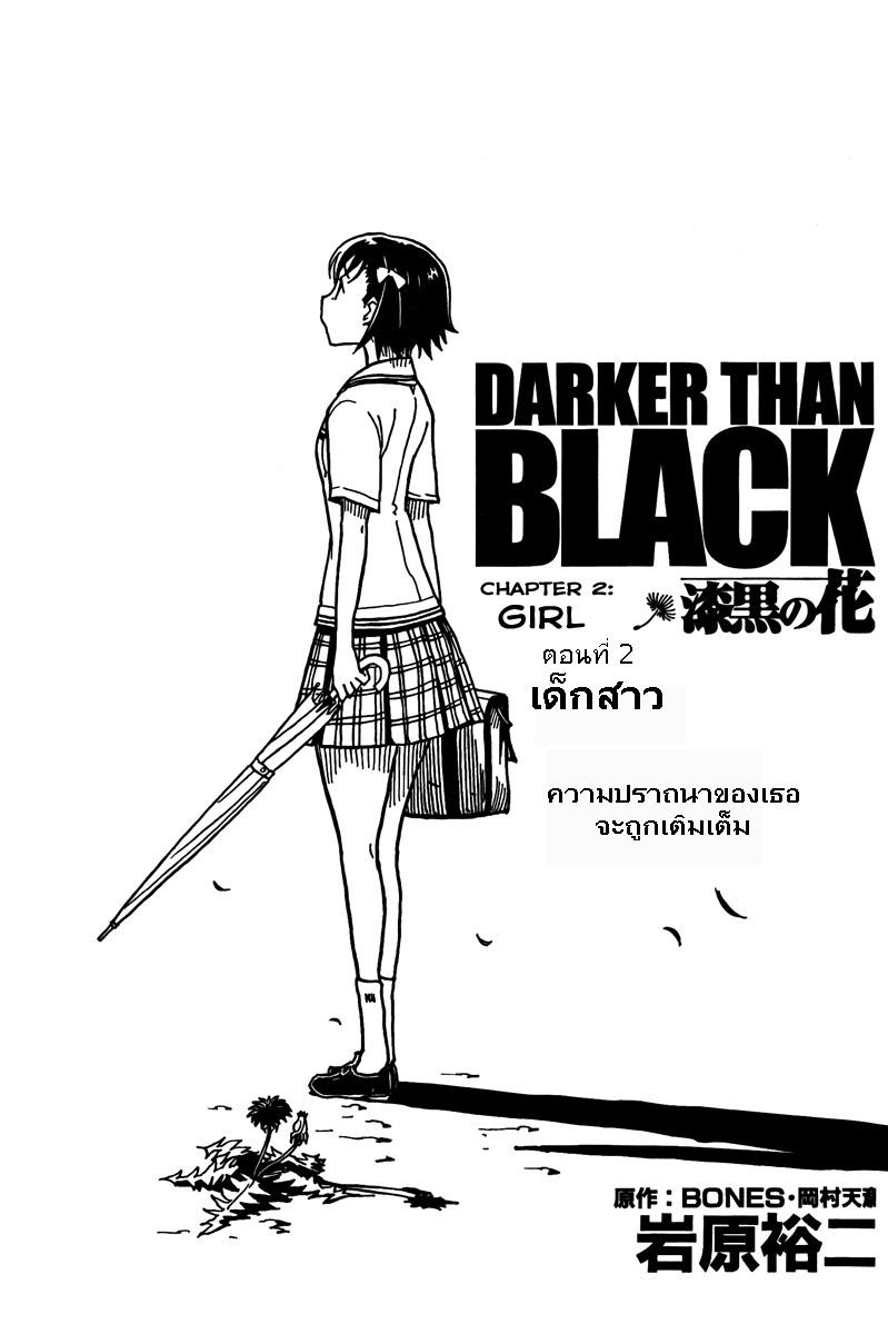 อ่านการ์ตูน Darker Than Black Shikkoku No Hana 2 ภาพที่ 1