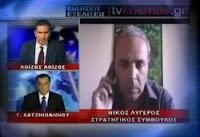 Συνέντευξη του Νίκου Λυγερού στο TVKOSMOS 24-05-2013.