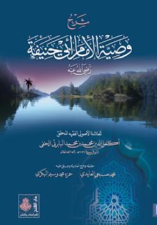 حمل كتاب شرح وصية الإمام أبي حنيفة - أكمل الدين محمد البابرتي الحنفي