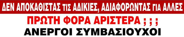 ΦΩΝΗ ΕΡΓΑΖΟΜΕΝΩΝ STAGE