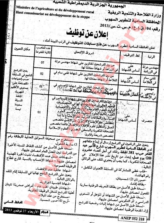 إعلان مسابقة توظيف في المحافظة السامية لتطوير السهوب ولاية الجلفة ديسمبر 2013 Djelfa+4.JPG