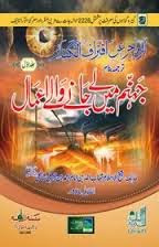 Jahanum Main Le Jane Wale Aamal Urdu Islamic Book