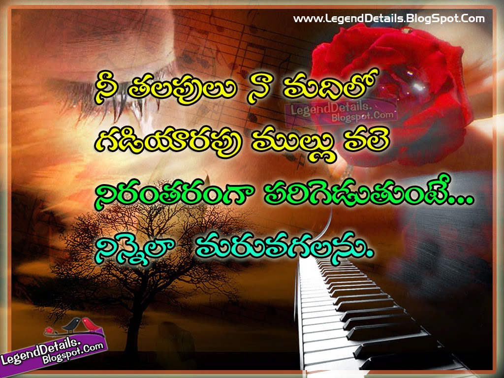 Sad Quotes About Love And Pain In Telugu : New Telugu Sad Alone Love Kavithalu Quotes Legendary Quotes
