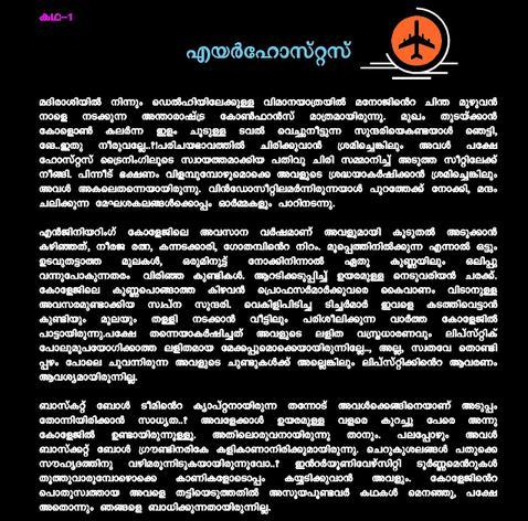 ... Kambi Kathakal 2013: Kambi Malayalam story Air hostess Kambi katha