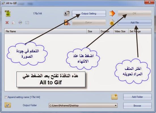 كيفية تحويل مقطع فيديو الي صورة متحركة Convert Video to Gif