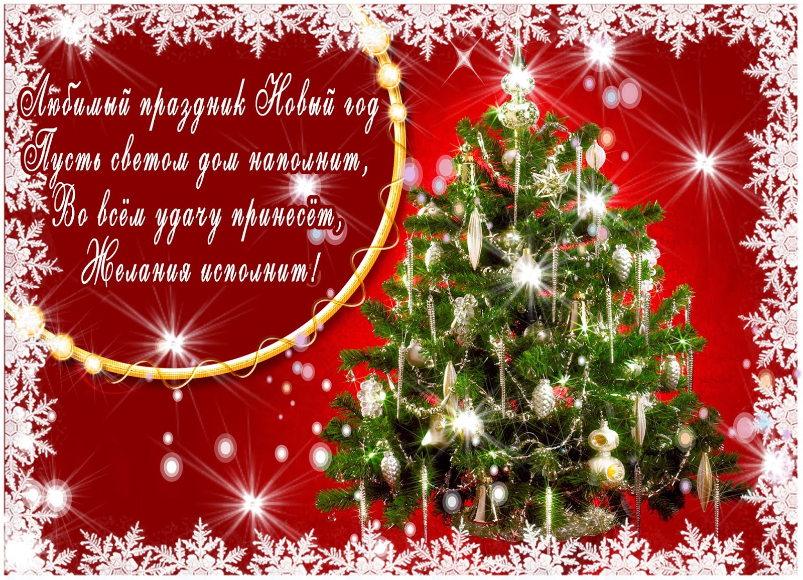 Новогоднее поздравление новогодние поздравления