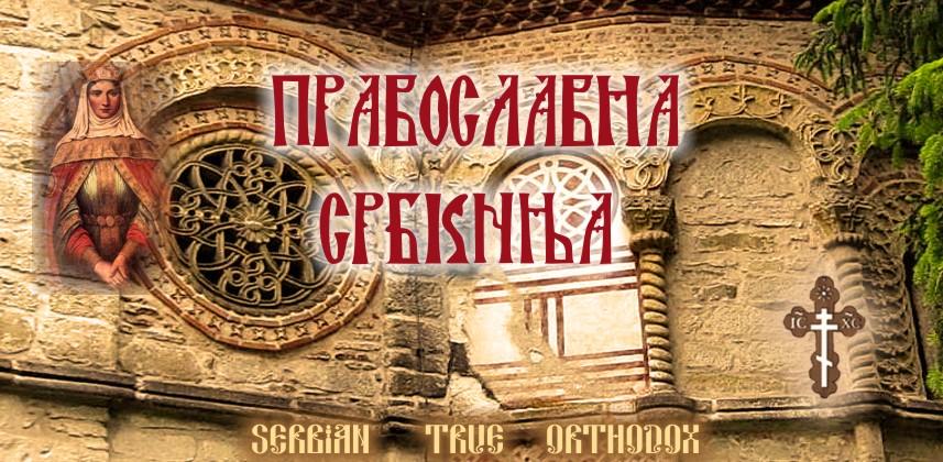 Православна Србкиња