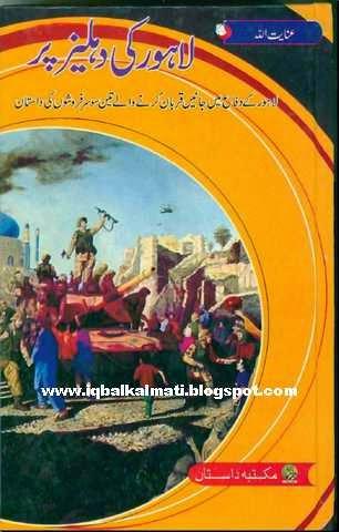 Lahore Ki Dehliz Par By Inayatullah
