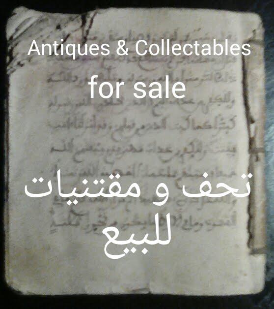 تحف و مقتنات للبيع/Antiques & Collectables for sale